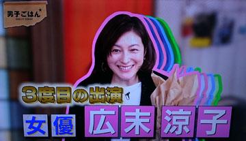 3Ghirosue.jpg