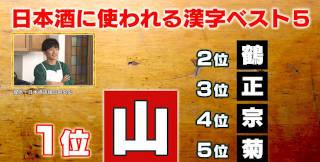 657_sake_answer.jpg