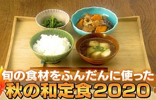 aut_watei_2020.jpg