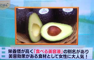 avocado_eiyoso320.JPG