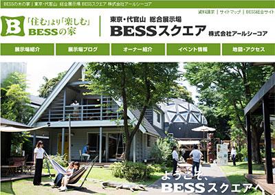 bess_bbq.jpg