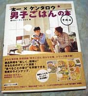booksono4.jpg