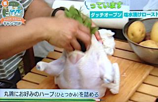 chicken_herb_320.JPG