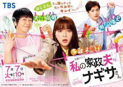 drama_nagisa.jpg