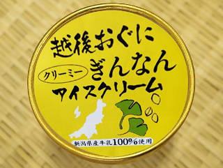 echigo_oguni.jpg