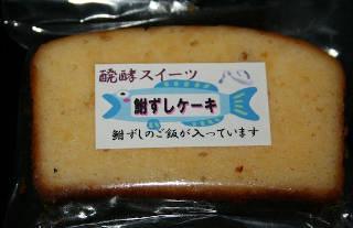 funasusi_cake320.jpg