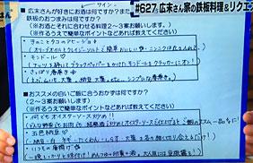 hirosue_anq.jpg