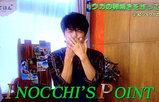 inoch_point320.jpg
