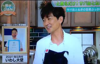 iwasi_taichi_320.JPG