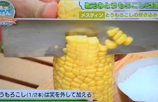 mestin_corn_cut320.JPG