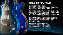 robotguitar.jpg