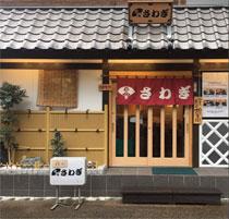 sawagi.jpg