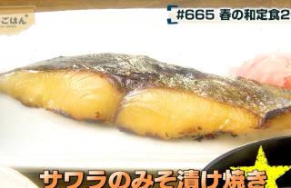 sawara_yaki_320.jpg