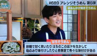 somen_answer_320.JPG