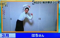 sp_hachi.jpg