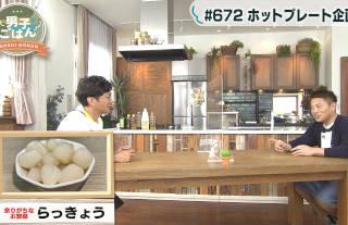 taichi_rakkyo320.jpg
